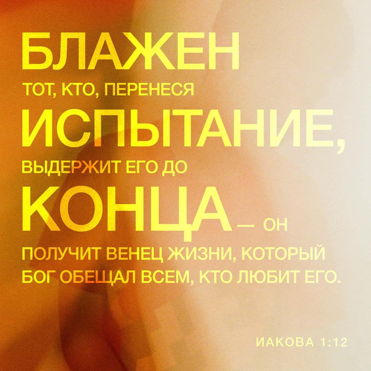 Послание Иакова 1:12-16 Блажен человек, который переносит искушение, потому что, быв испытан, он получит венец жизни, который обещал Господь любящим Его. В искушении никто не говори: Бог меня искушает; потому что Бог не иску | Синодальный перевод (SYNO) | Download The Bible App Now