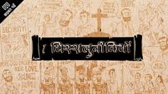 बाइबिल पढ़े- १ थिस्सलुनीकियों