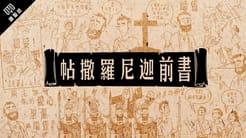 《讀聖經》系列:帖撒羅尼迦前書