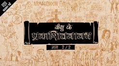 बाइबिल पढ़े- प्रकाशितवाक्य अध्याय १२-२२