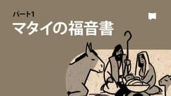 マタイの福音書1-13章 【概観】