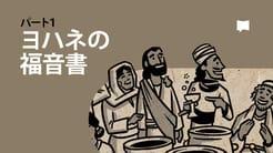 ヨハネの福音書1-12章 【概観】