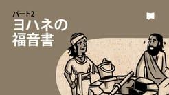ヨハネの福音書13-21章 【概観】