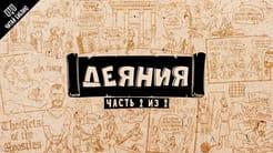 Обзор: Деяния 13-28