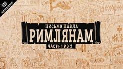 Обзор: Римлянам 1-4