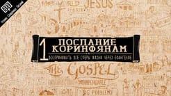 Обзор: 1 Коринфянам