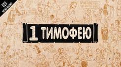 Обзор: 1 Тимофею