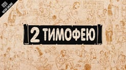 Обзор: 2 Тимофею
