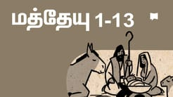 கண்ணோட்டம்: மத்தேயு 1-13