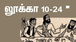 கண்ணோட்டம்: லூக்கா 10-24