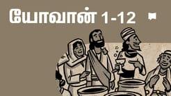 கண்ணோட்டம்: யோவான் 1-12