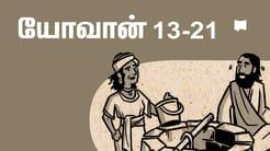 கண்ணோட்டம்: யோவான் 13-21