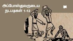 கண்ணோட்டம்: அப்போஸ்தலர் புத்தகம் 1-12