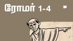 கண்ணோட்டம்: ரோமர் 1-4
