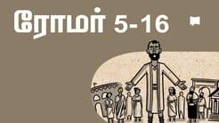கண்ணோட்டம்: ரோமர் 5-16