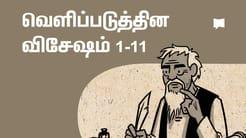 வெளிப்படுத்தின விசேஷம் 1-11