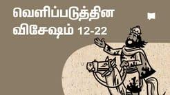 வெளிப்படுத்தின விசேஷம் 12-22