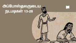 கண்ணோட்டம்: அப்போஸ்தலர் புத்தகம் 13-28