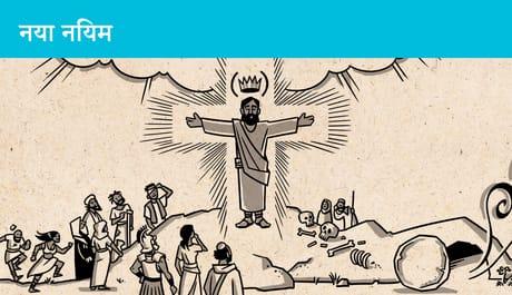 BibleProject: पुस्तक संक्षिप्त विवरण - नया नियम
