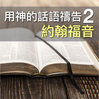 用神的話語禱告(二):約翰福音