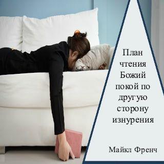План чтения Божий покой по другую сторону изнурения