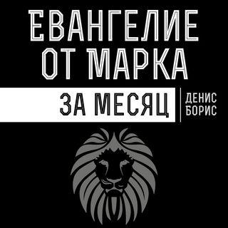 Царь-Слуга: Евангелие от Марка за 30 дней