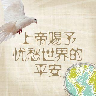 上帝赐予忧愁世界的平安